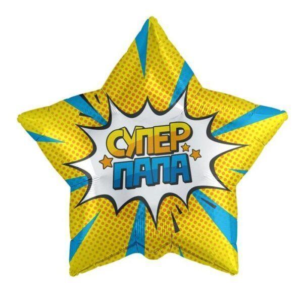 Фольгированная звезда СУПЕР ПАПА