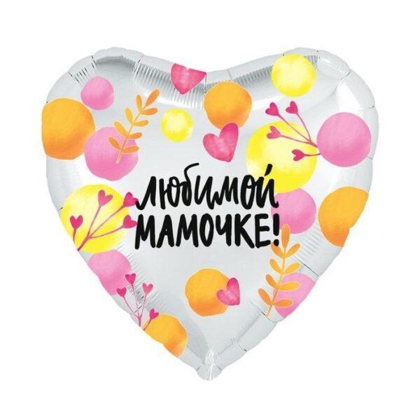 Фольгированное сердце Любимой Мамочке!