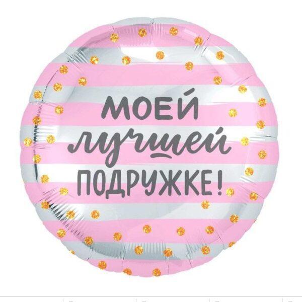 Фольгированный шар Моей лучшей подружке!