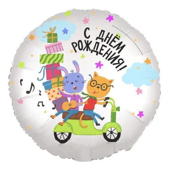 Фольгированный шар С Днём Рождения!