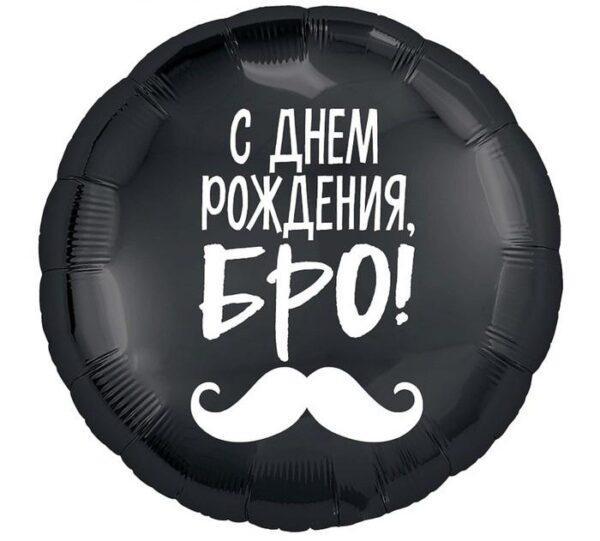 Фольгированный шар С Днём Рождения