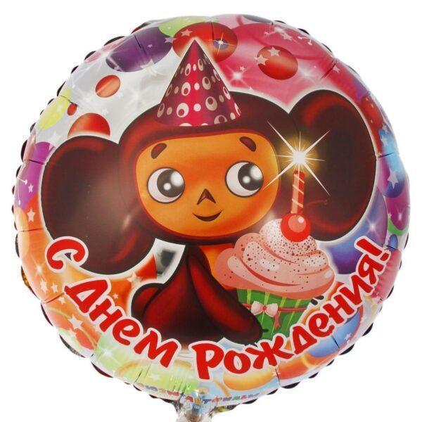 Фольгированный шар С Днём Рождения! (Чебурашка)