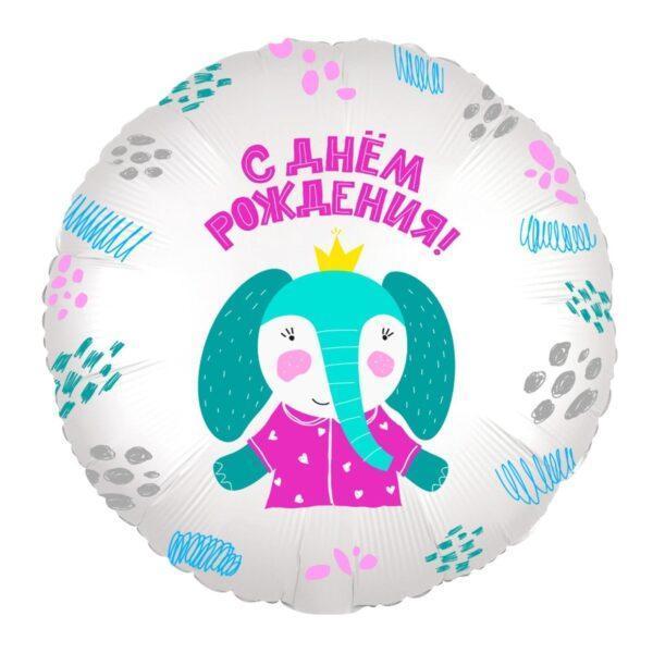 Фольгированный шар С Днём Рождения! (Слоник)
