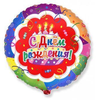 Фольгированный шар С Днём Рождения! (Тортик)
