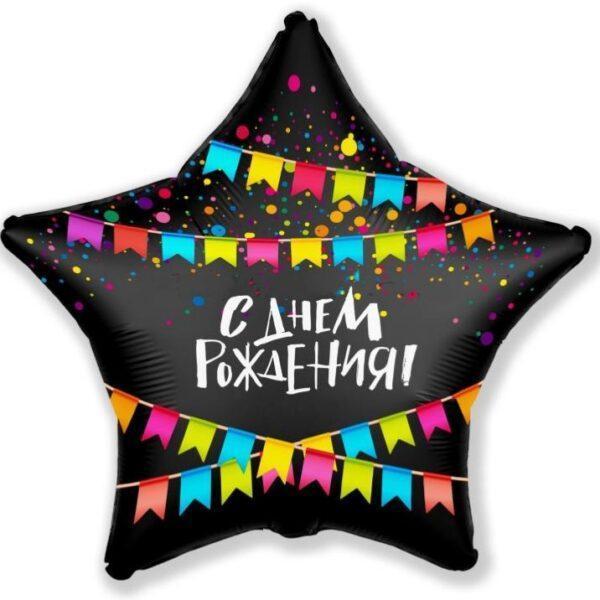 Фольгированный шар С Днём Рождения! (Звезда)