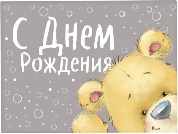 """Открытка """"С Днём Рождения"""""""