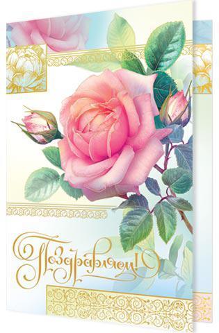 """Поздравительная открытка """"Поздравляем"""""""