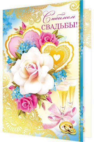 """Поздравительная открытка """"С днем свадьбы"""""""