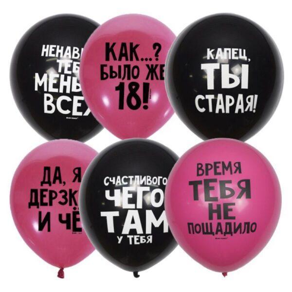 """Шар гелиевый с прикольными надписями """"для НЕЁ"""" в ассортименте"""